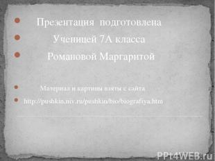 Презентация подготовлена Ученицей 7А класса Романовой Маргаритой Материал и карт