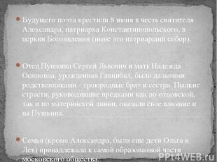 Будущего поэта крестили 8 июня в честь святителя Александра, патриарха Константи