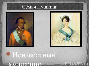 Семья Пушкина Неизвестный художник. Е.А. Плюшар А.П. Ганнибал (?). О .С. Павлище