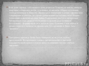 В их доме (правда, собственного дома родители Пушкина не имели, снимали квартиры