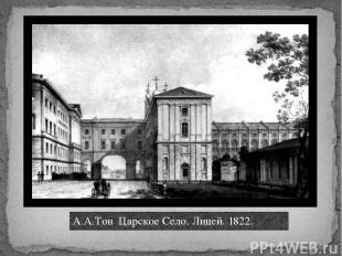 А.А.Тон Царское Село. Лицей. 1822.