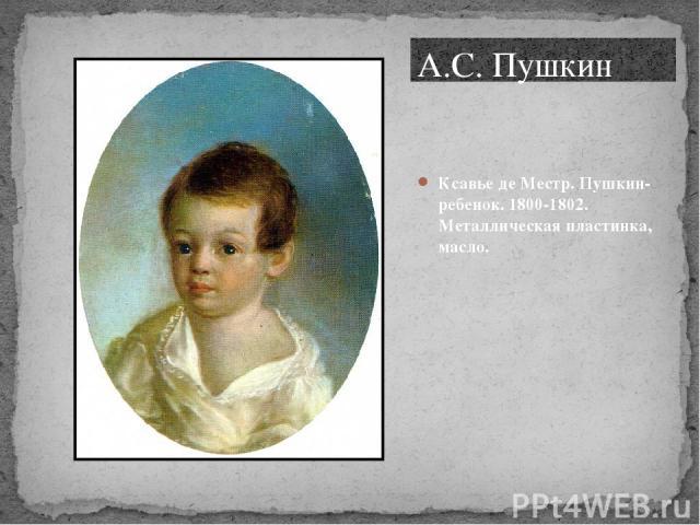 Ксавье де Местр. Пушкин-ребенок. 1800-1802. Металлическая пластинка, масло. А.С. Пушкин