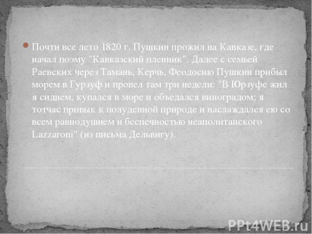 Почти все лето 1820 г. Пушкин прожил на Кавказе, где начал поэму