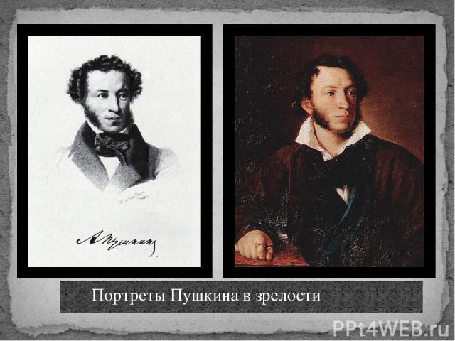 Портреты Пушкина в зрелости
