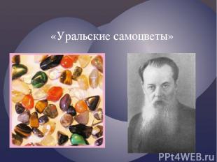 «Уральские самоцветы» {