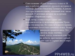 Само название «Урал» появилось только в 18 веке в работах знаменитого русского и