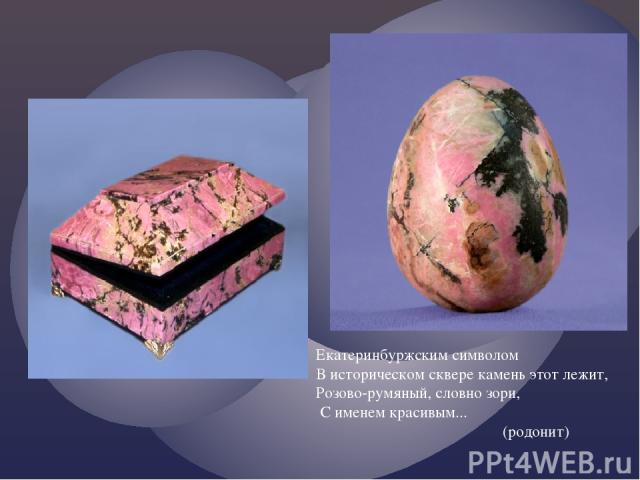 Екатеринбуржским символом В историческом сквере камень этот лежит, Розово-румяный, словно зори, С именем красивым... (родонит)