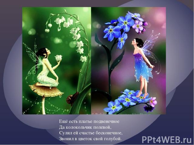 Ещё есть платье подвенечное Да колокольчик полевой, Сулил ей счастье бесконечное, Звонил в цветок свой голубой.