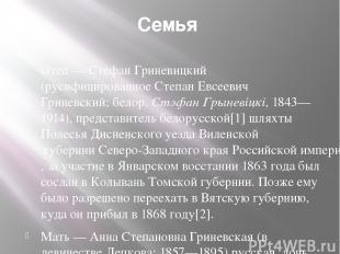 Семья Отец— Стефан Гриневицкий (русифицированное Степан Евсеевич Гриневский; бе