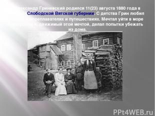 Александр Гриневский родился 11(23) августа 1880 года в городе Слободской Вятско