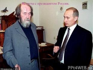 Встреча с президентом России.