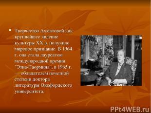 Творчество Ахматовой как крупнейшее явление культуры XX в. получило мировое приз