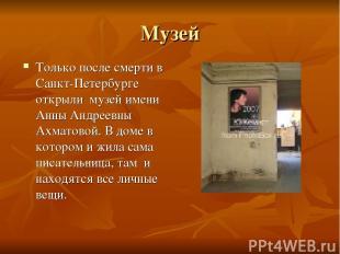 Музей Только после смерти в Санкт-Петербурге открыли музей имени Анны Андреевны