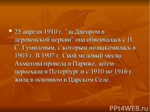 """25 апреля 1910 г. """"за Днепром в деревенской церкви"""" она обвенчалась с Н. С. Гуми"""
