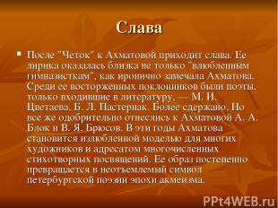 """Слава После """"Четок"""" к Ахматовой приходит слава. Ее лирика оказалась близка не то"""
