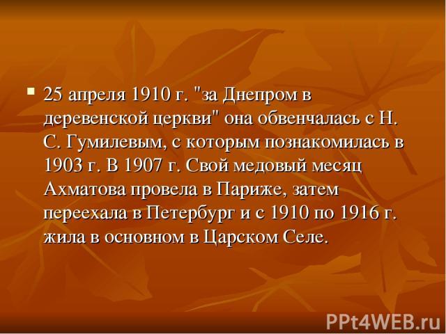 25 апреля 1910 г.