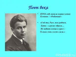 Поэт века В1916 году вышла первая книга Есенина – «Радуница» «Гой ты, Русь моя р