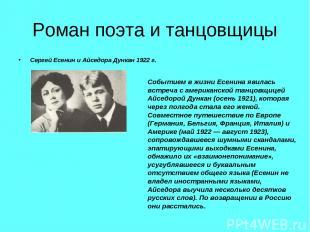 Роман поэта и танцовщицы Сергей Есенин и Айседора Дункан 1922 г. Событием в жизн