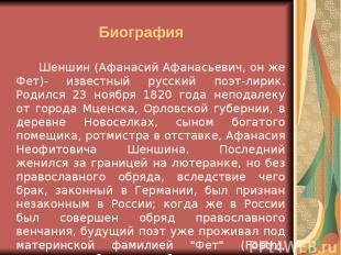 Шеншин (Афанасий Афанасьевич, он же Фет)- известный русский поэт-лирик. Родился