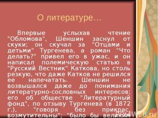 """О литературе… Впервые услыхав чтение """"Обломова"""", Шеншин заснул от скуки; он скуч"""