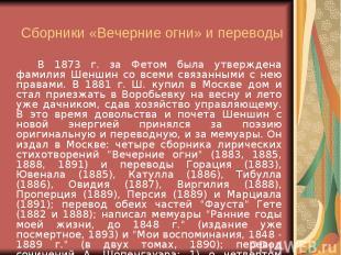 Сборники «Вечерние огни» и переводы В 1873 г. за Фетом была утверждена фамилия Ш