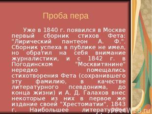 """Проба пера Уже в 1840 г. появился в Москве первый сборник стихов Фета: """"Лирическ"""