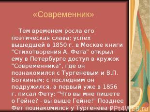 «Современник» Тем временем росла его поэтическая слава; успех вышедшей в 1850 г.