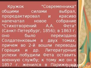 """Кружок """"Современника"""" общими силами выбрал, проредактировал и красиво напечатал"""