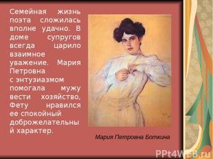 Мария Петровна Боткина Семейная жизнь поэта сложилась вполне удачно. В доме супр