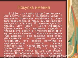 Покупка имения В 1860 г. он купил хутор Степановку с 200 десятин земли, в Мценск