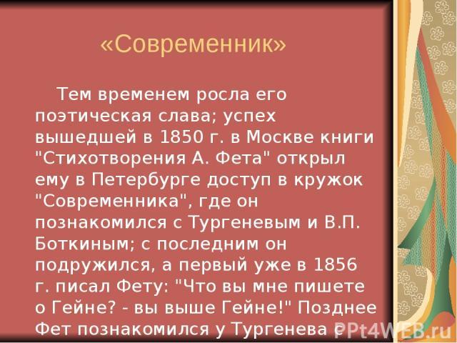 «Современник» Тем временем росла его поэтическая слава; успех вышедшей в 1850 г. в Москве книги