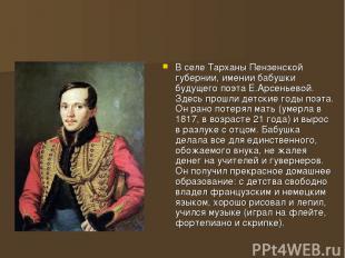 В селе Тарханы Пензенской губернии, имении бабушки будущего поэта Е.Арсеньевой.