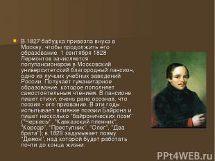 В 1827 бабушка привезла внука в Москву, чтобы продолжить его образование. 1 сент