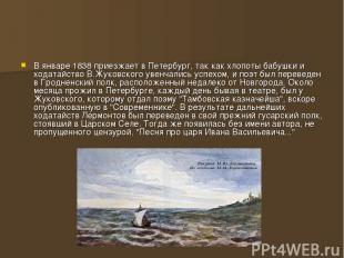 В январе 1838 приезжает в Петербург, так как хлопоты бабушки и ходатайство В.Жук