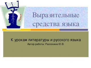 Выразительные средства языка К урокам литературы и русского языка Автор работы: