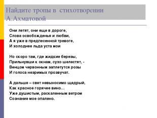 Найдите тропы в стихотворении А.Ахматовой Они летят, они еще в дороге, Слова осв