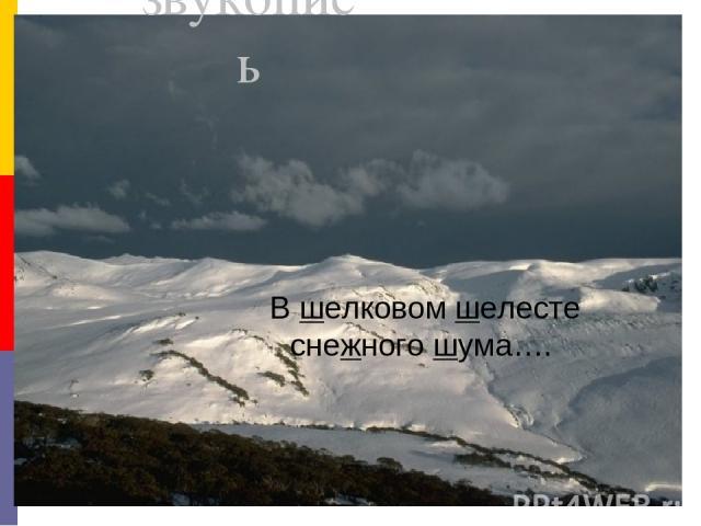В шелковом шелесте снежного шума…. звукопись