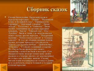 """Сборник сказок Сказки были разные. Были пересказы и переделки народных - """"Огниво"""