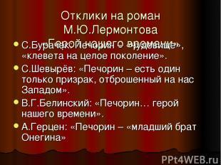 Отклики на роман М.Ю.Лермонтова «Герой нашего времени» С.Бурачек: Печорин – «чуд
