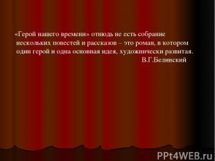 «Герой нашего времени» отнюдь не есть собрание нескольких повестей и рассказов –