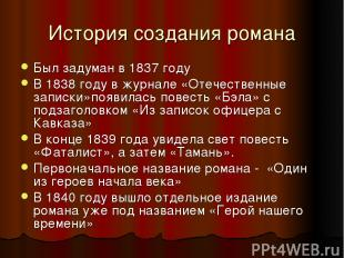 История создания романа Был задуман в 1837 году В 1838 году в журнале «Отечестве