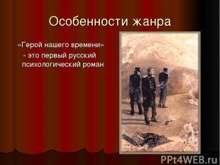 Особенности жанра «Герой нашего времени» - это первый русский психологический ро