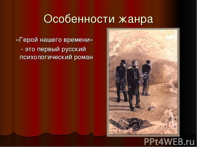 Особенности жанра «Герой нашего времени» - это первый русский психологический роман