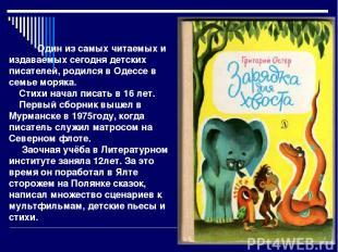 Один из самых читаемых и издаваемых сегодня детских писателей, родился в Одессе
