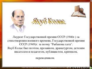 Лауреат Государственной премии СССР (1946г.) за стихотворения военного времени,