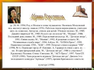 (р. 28. 06. 1954) Род. в Москве в семье музыкантов. Окончила Московский пед. инс