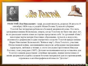ТОЛСТОЙ Лев Николаевич - граф, русский писатель, родился 28 августа (9 сентября)