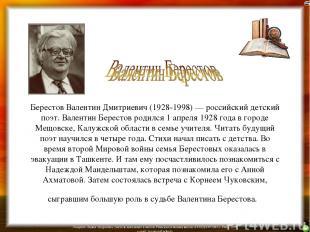 Берестов Валентин Дмитриевич (1928-1998) — российский детский поэт. Валентин Бер