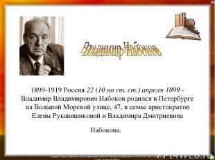 1899-1919 Россия 22 (10 по ст. ст.) апреля 1899 - Владимир Владимирович Набоков