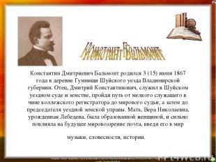 Константин Дмитриевич Бальмонт родился 3 (15) июня 1867 года в деревне Гумнищи Ш